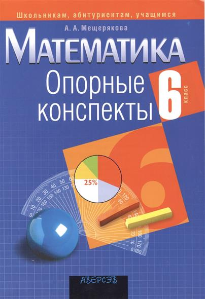 Математика. 6 класс. Опорные конспекты. Пособие для учащихся общеобразовательных учреждений с русским языком обучения. 3-е издание