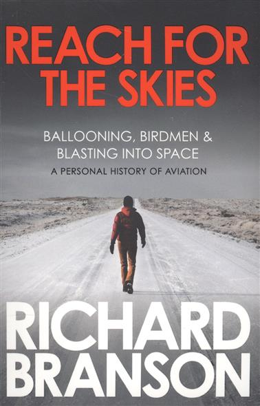 Branson R. Reach for the Skies. Ballooning, Birdmen & Blasting into Space branson r like a virgin secrets they won t teach you at business school