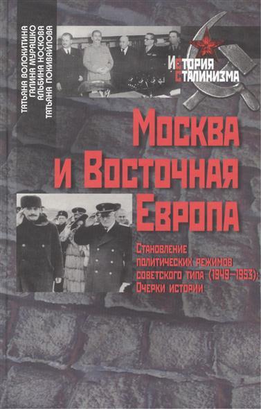 Москва и Восточная Европа Становление полит. режимов...