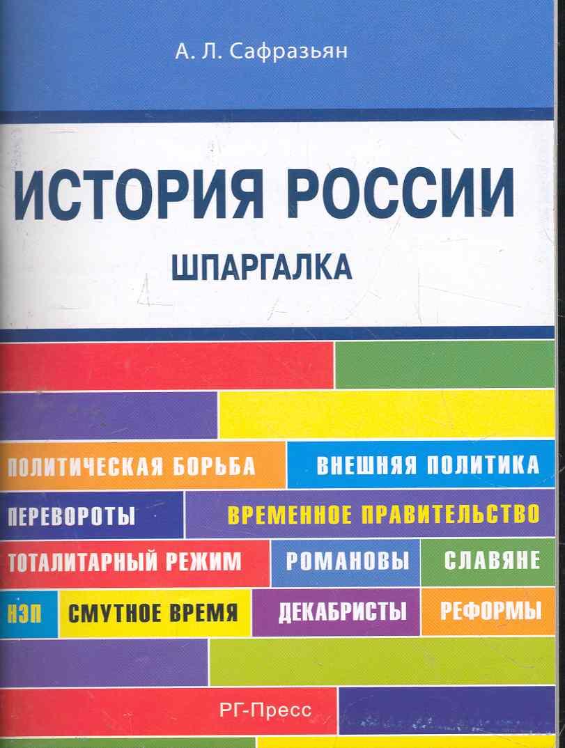 Сафразьян А. История России Шпаргалка
