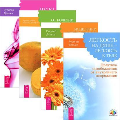 Легкость на душе + Исцеление душевных ран + От болезни тела + Чудо воображения (комплект из 4 книг)