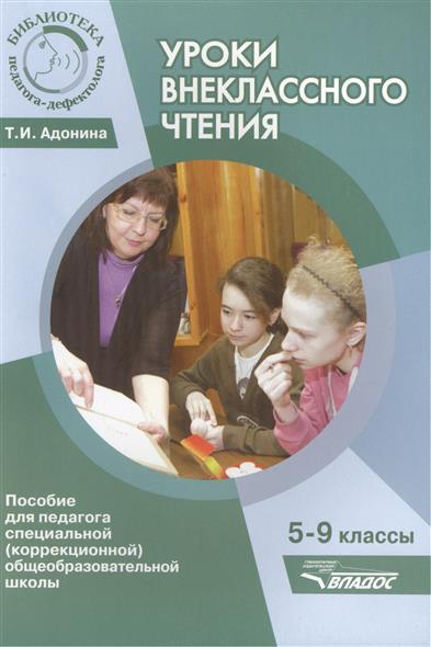 Адонина Т. Уроки внеклассного чтения. 5-9 классы. Пособие для педагога специальной (коррекционной) общеобразовательной школы