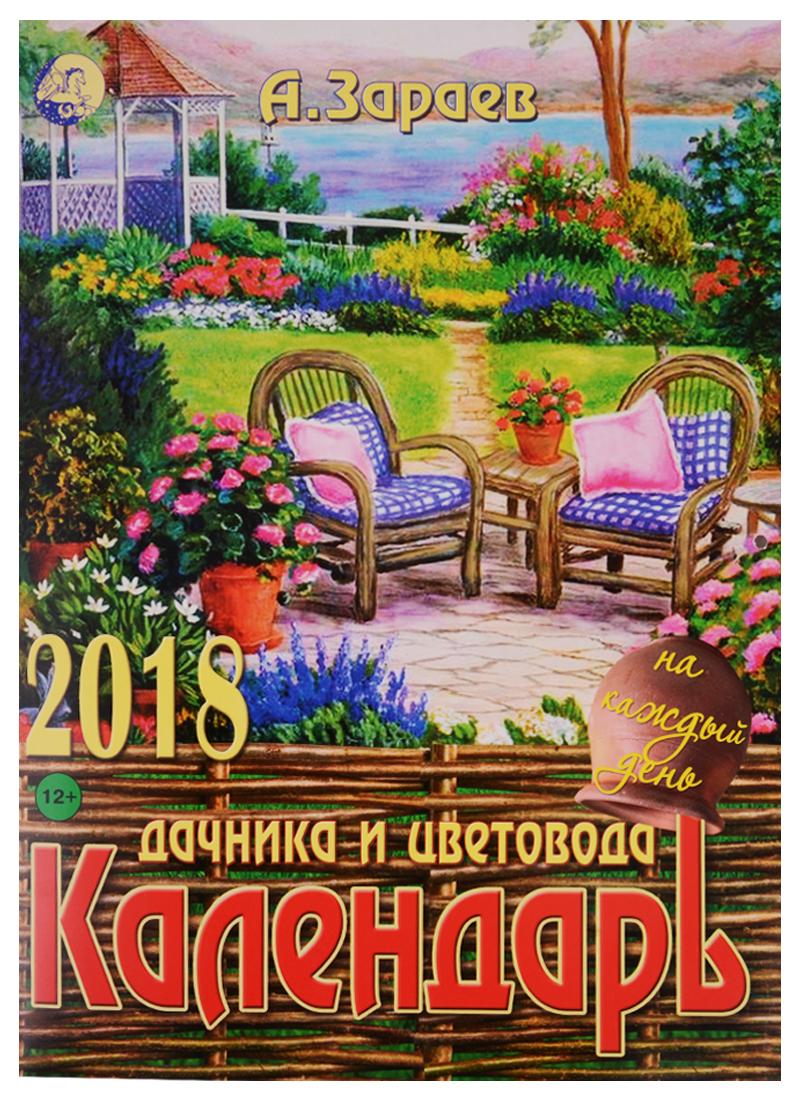 Календарь дачника и цветовода на каждый день 2018