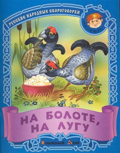 Кузьмин С.: На болоте на лугу