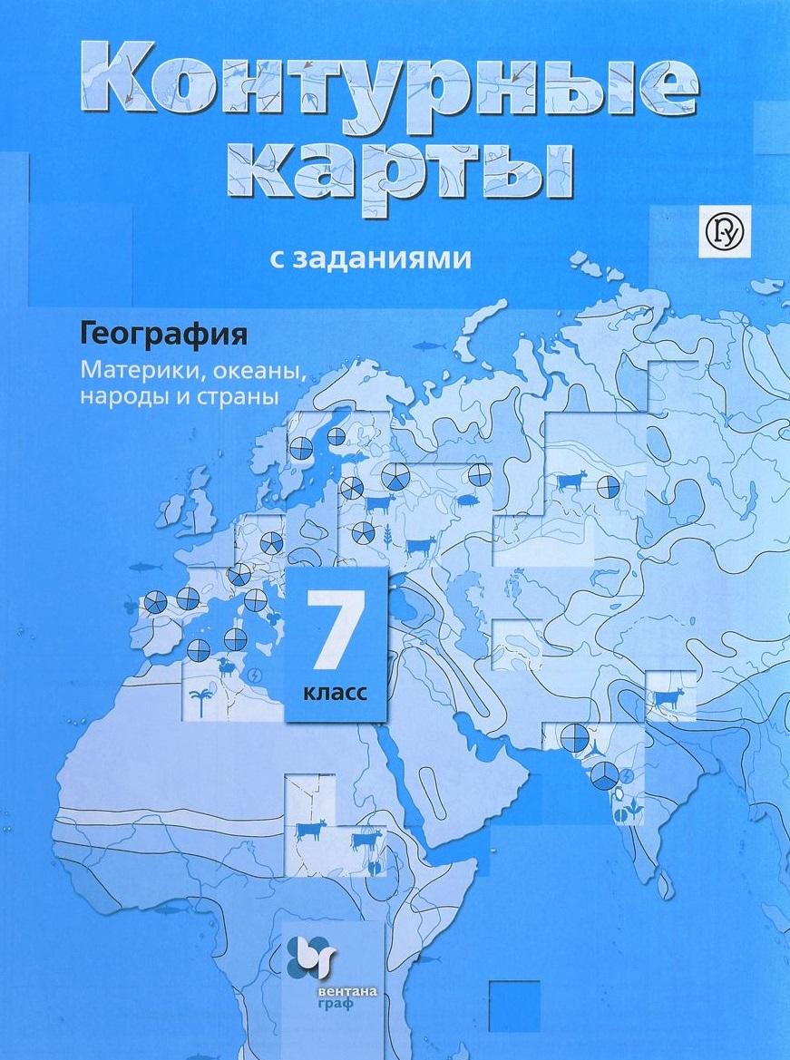 Душина И. География. 7класс. Материки, океаны, народы и страны. Контурные карты география 7 класс контурные карты