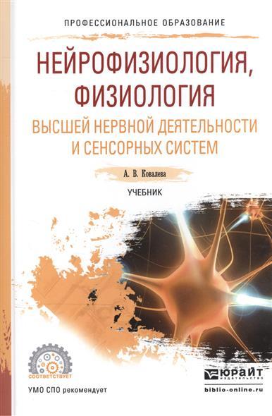 Ковалева А. Нейрофизиология, физиология высшей нервной деятельности и сенсорных систем. Учебник для СПО цена