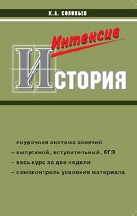 Пособие для интенсив. подготовки к экз. по истории России