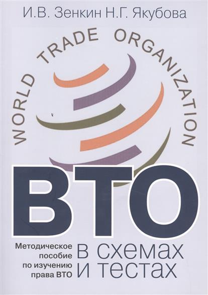 Зенкин И., Якубова Н. ВТО в схемах и текстах. Методическое пособие по изучению права ВТО