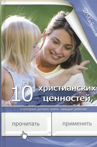Хабенихт Д. 10 христианских ценностей, о которых должен знать каждый ребенок мартин оливер гай маклональд каждый мальчик должен знать