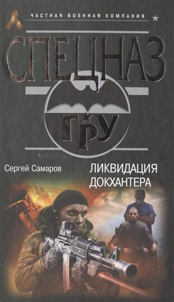 Самаров С. Ликвидация Докхантера самаров сергей васильевич ликвидация докхантера