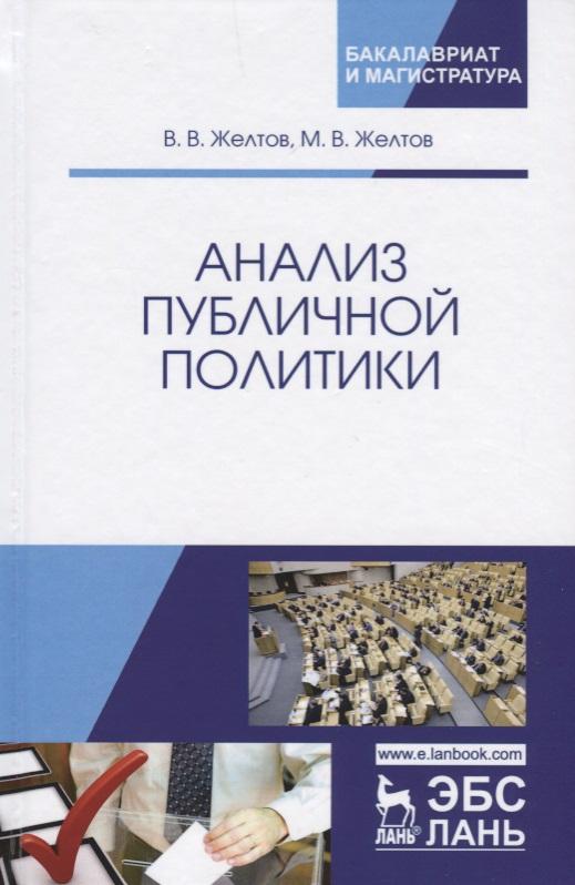Желтов В., Желтов М. Анализ публичной политики желтов в история западной социологии