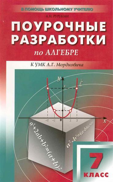 ПШУ 7 кл Поуроч. разраб. по алгебре