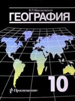 География 10 кл Максаковский
