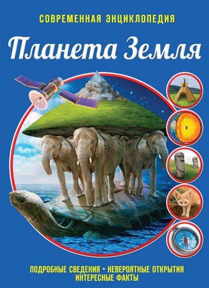 Опалинская Н. Планета Земля ISBN: 9785699774074 горохова н ред земля