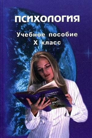 Психология Учебное пособие 10 кл