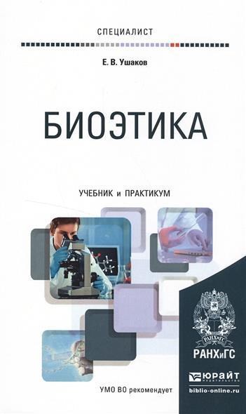 Ушаков Е. Биоэтика. Учебник и практикум для вузов цена