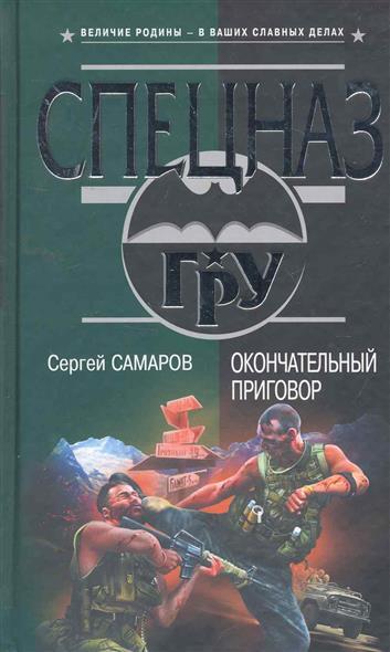 Самаров С.: Окончательный приговор