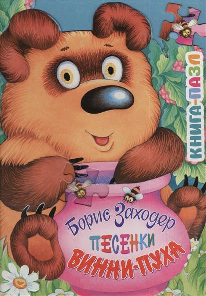 Песенки Винни-Пуха. Книжка-игрушка с пазлами