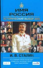 Имя Россия Исторический выбор 2008 И.В. Сталин