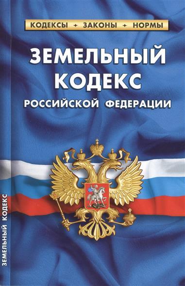 Земельный кодекс Российской Федерации. По состоянию на 5 октября 2014 года