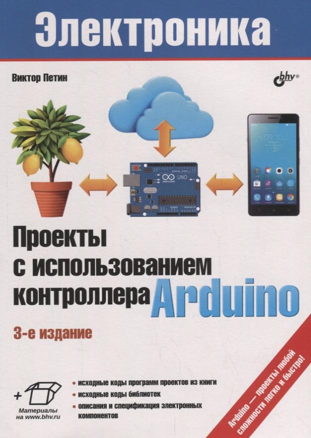 Петин В. Проекты с использованием контроллера Arduino петин в создание умного дома на базе arduino