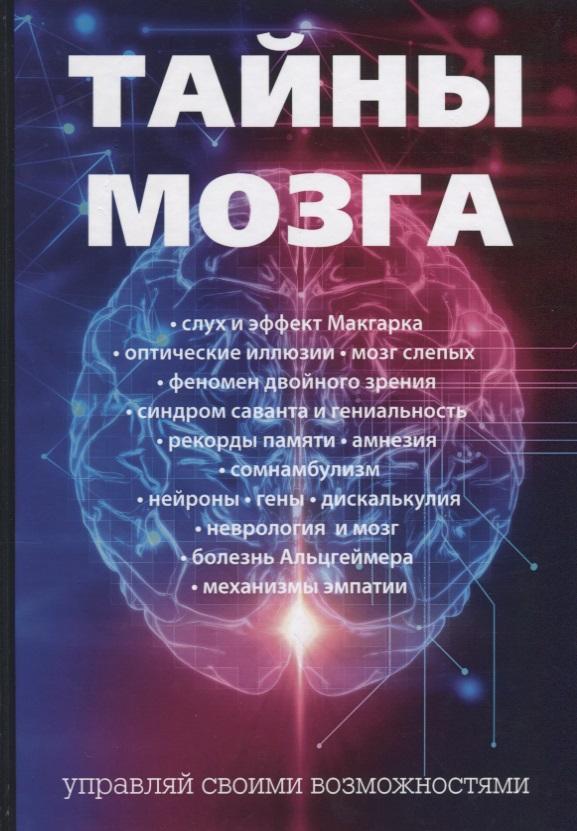 Коэн Л. Тайны мозга ISBN: 9785386114701 страук б тайны мозга взрослого человека