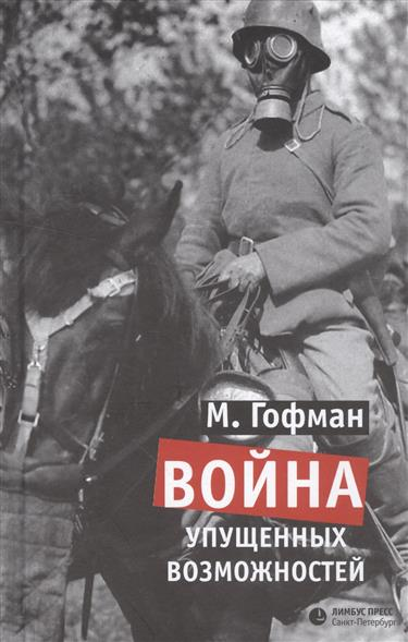 Гофман М. Война упущенных возможностей ISBN: 9785837008054 война упущенных возможностей
