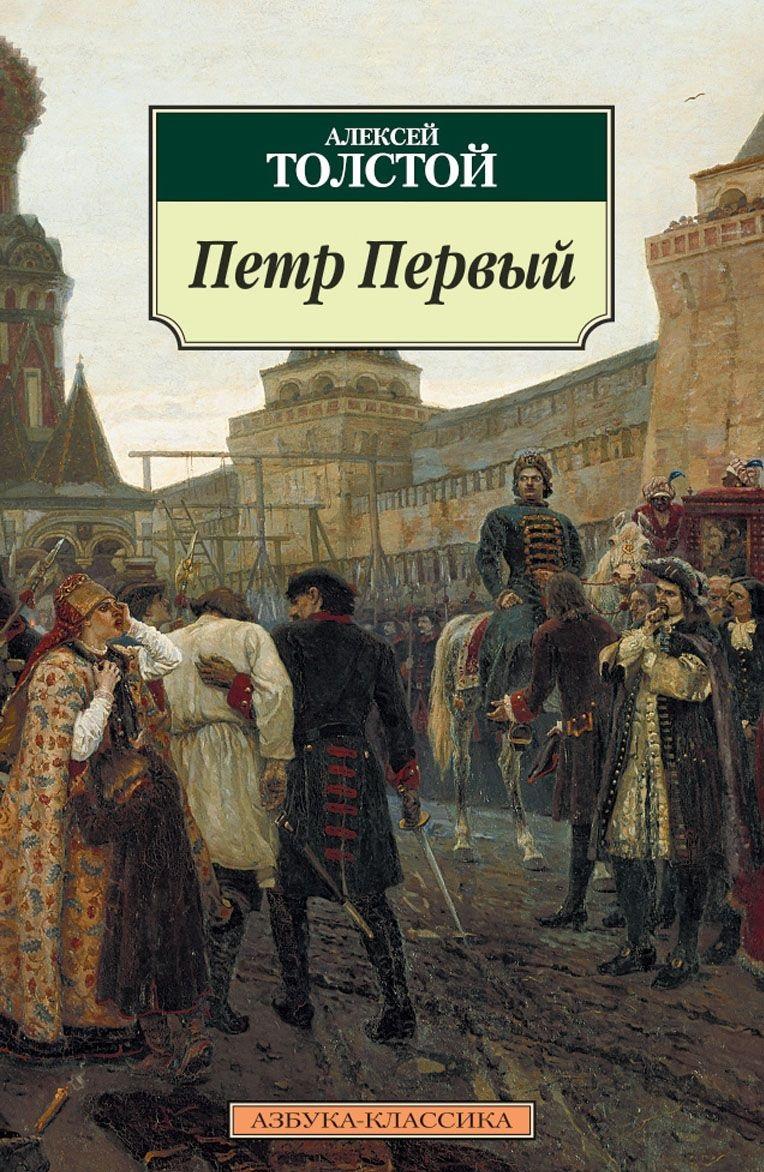 Толстой А. Петр Первый страхов к к а н толстой петр первый анализ текста основное содержание сочинения