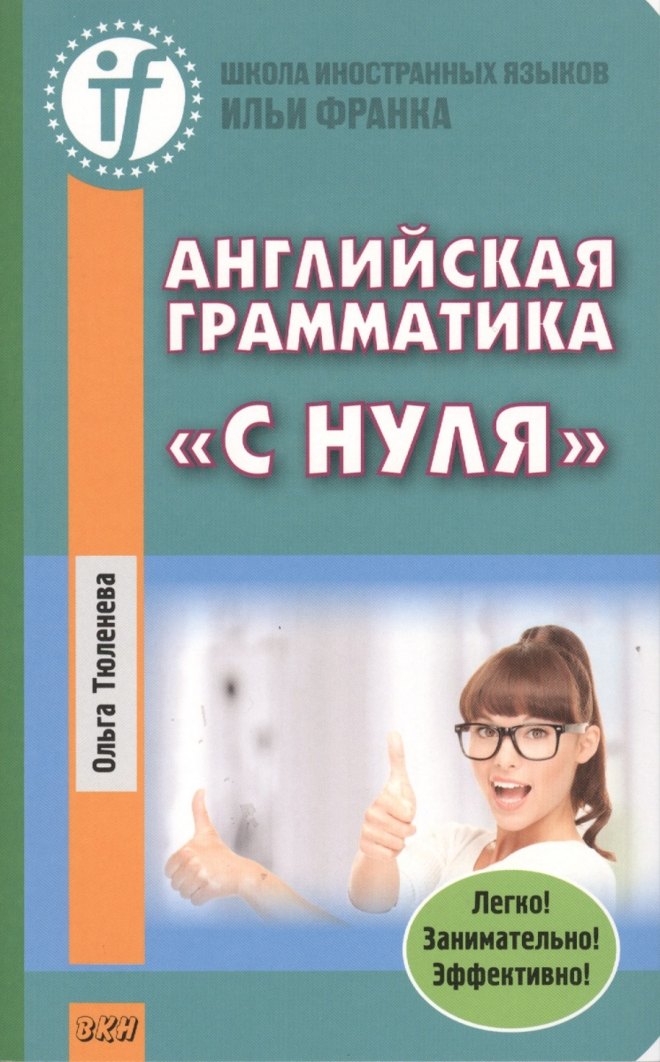 Тюленева О. Английская грамматика