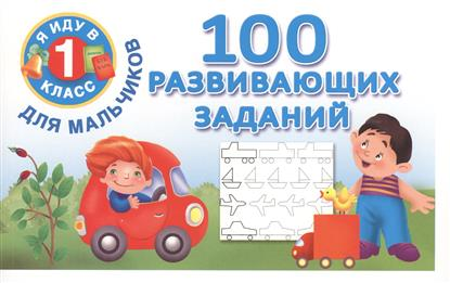 Дмитриева В. (сост.) 100 развивающих заданий для мальчиков дмитриева в сост 1000 упражнений для мальчиков