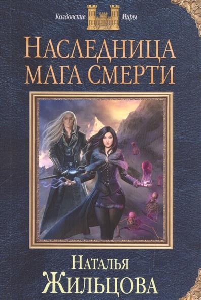 Жильцова Н. Наследница мага смерти ISBN: 9785699972791