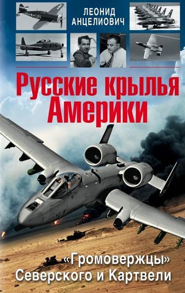 Русские крылья Америки.