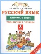 Русский язык. Словарные слова. Тренинговая тетрадь. 3 класс