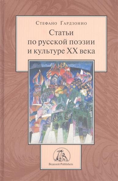 Статьи по русской поэзии и культуре XX века