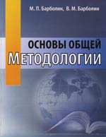 Барболин М. Основы общей методологии основы общей психологии