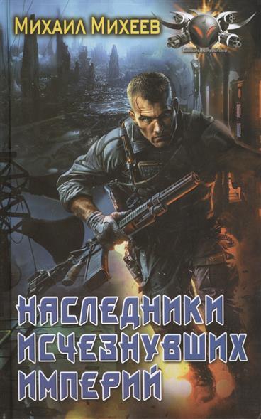Михеев М. Наследники исчезнувших империй