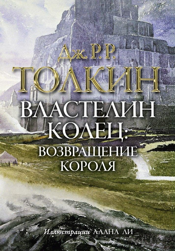 Толкин Дж. Властелин колец. Возвращение короля смит л дж дневники вампира возвращение души теней