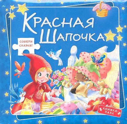Красная Шапочка Собери сказку