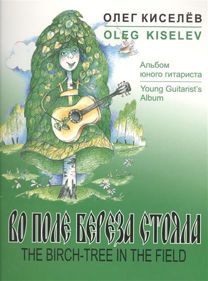 Во поле береза стояла Русские народные песни в обработке для шестиструнной гитары Альбом юного гитариста