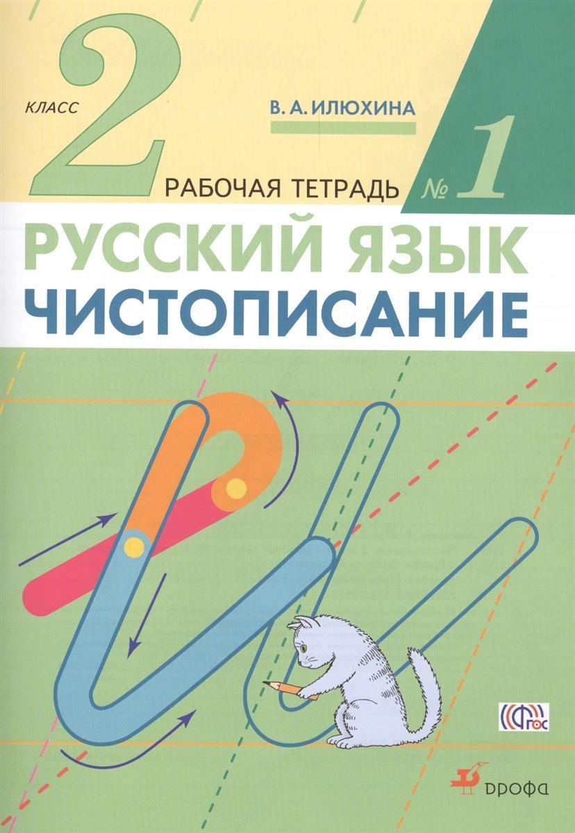 Илюхина В.: Русский язык. Чистописание. 2 класс. Рабочая тетрадь №1