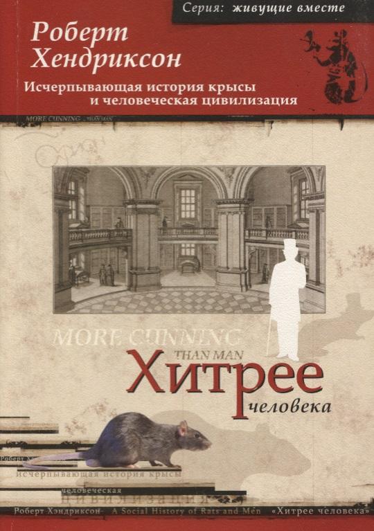 Хитрее человека. Исчерпывающая история крысы и человеческая цивилизация