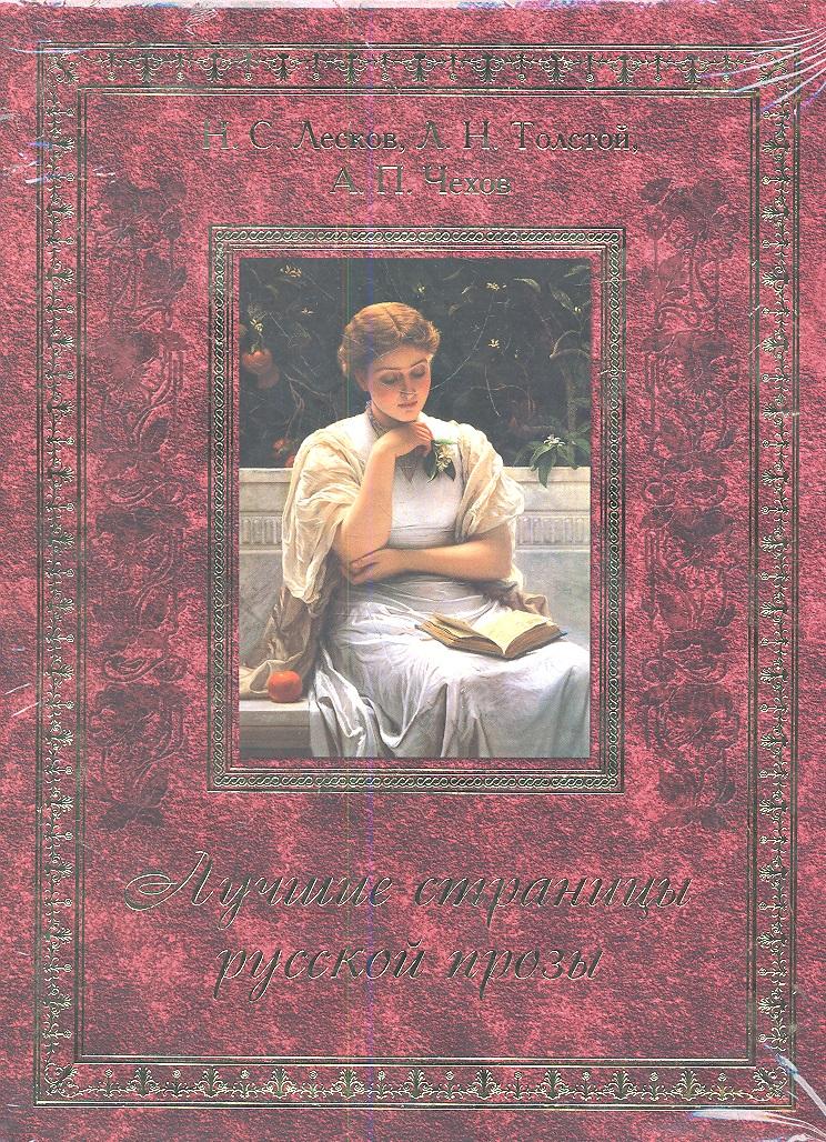 Лучшие страницы русской прозы (комплект из 3 книг)