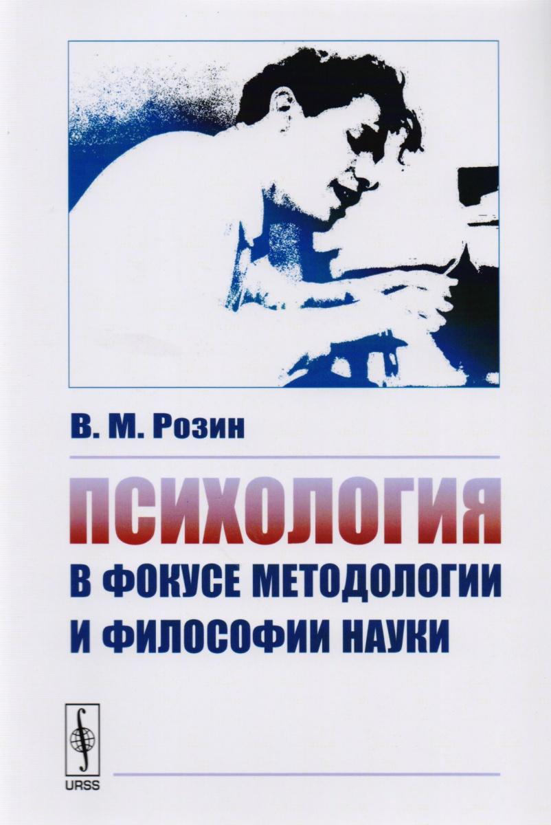 Психология в фокусе методологии и философии науки