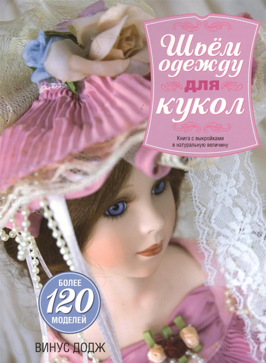 Додж В. Шьем одежду для кукол. Книга с выкройками в натуральную величину. Более 120 моделей ISBN: 9789851531819 додж в шьем одежду для кукол книга с выкройками в натуральную величину более 120 моделей isbn 9789851531819