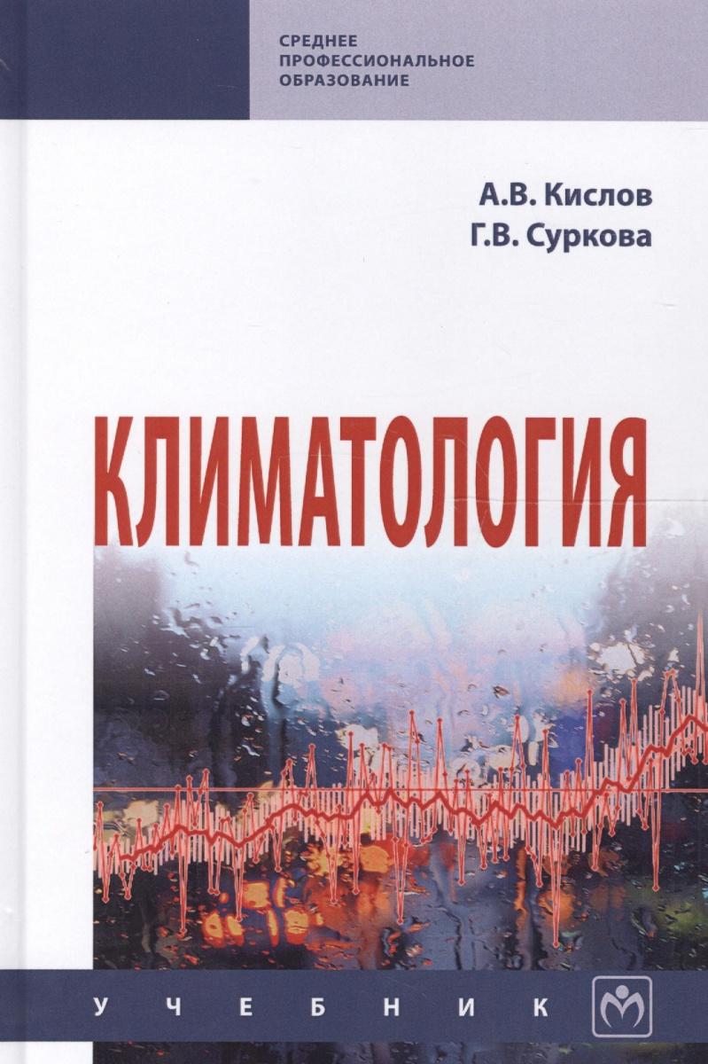 Климатология. Учебник