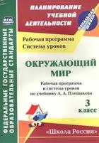 Окружающий мир. 3 класс. Рабочая программа и система уроков по учебнику А.А. Плешакова