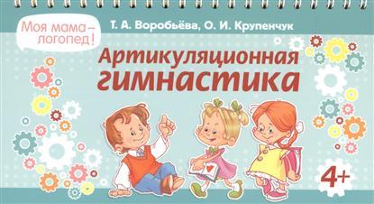 Воробьева И., Крупенчук О. Артикуляционная гимнастика