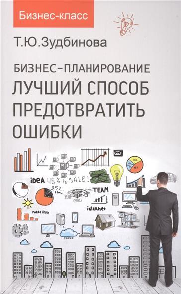 Бизнес-планирование. Лучший способ предотвратить ошибки