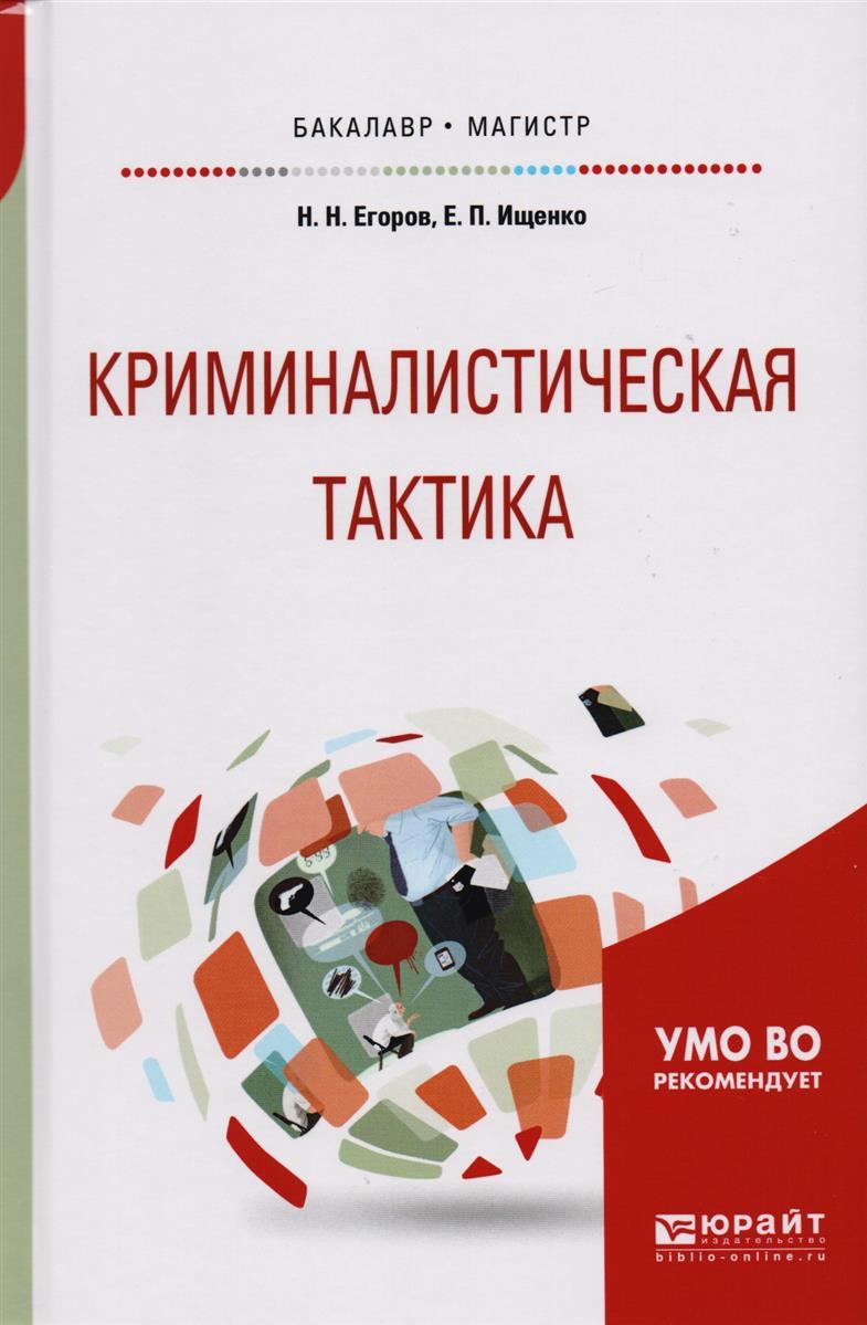 Криминалистическая тактика. Учебное пособие для бакалавриата и магистратуры