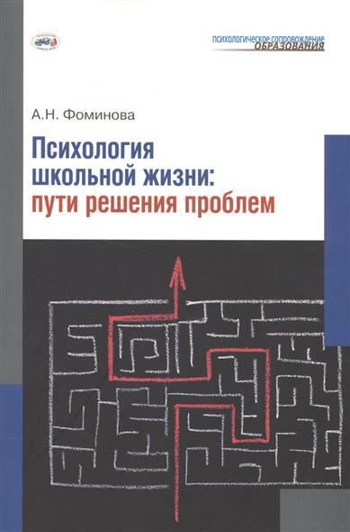 Фоминова А. Психология школьной жизни: Пути решения проблем а н фоминова жизнестойкость личности